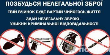 Прикарпатці продовжують здавати незареєстровану зброю