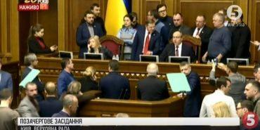 Введення воєнного стану: триває засідання Верховної Ради. ПРЯМА ТРАНСЛЯЦІЯ