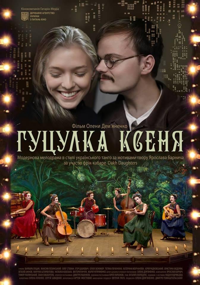 """""""Гуцулка Ксеня"""": модернова мелодрама в стилі українського танго"""