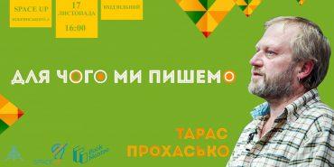 Коломиян запрошують на лекцію Тараса Прохаська. АНОНС