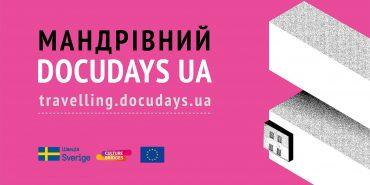 Коломиян запрошують завтра на Мандрівний фестиваль документального кіно. АНОНС