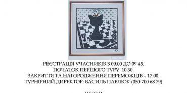 Коломиян запрошують на шаховий турнір. Головний приз– 1000 грн. АНОНС