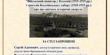 У музеї історії Коломиї згадають трагедію Косачівського табору