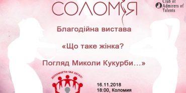 """Театр """"Соломія"""" запрошує коломиян на благодійну виставу"""