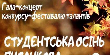 """""""Студентська осінь писанкова"""": у Коломиї пройде фестиваль талантів"""