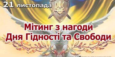 Коломиян кличуть на мітинг до Дня Гідності та Свободи