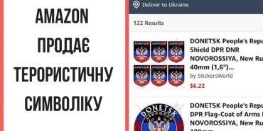 """Супрун пропонує запустити флешмоб проти Amazon через продаж товарів з терористичною символікою """"ДНР"""""""