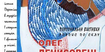 """Коломиян запрошують на відкриття виставки """"Крізь часоплин стихій"""". АНОНС"""