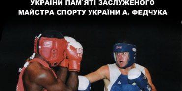 Коломиян запрошують на турнір сильніших боксерів України. АНОНС