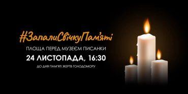 Запали свічку пам'яті: коломиян запрошують сьогодні долучитися до щорічної акції