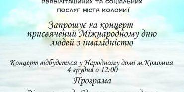 Коломиян запрошують на концерт до Міжнародного дня людей з інвалідністю. АНОНС