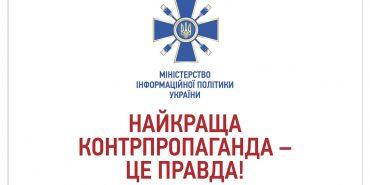 Українців закликають користуватися офіційними джерелами інформації