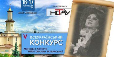 На Прикарпатті проходитиме Всеукраїнський конкурс молодих акторів