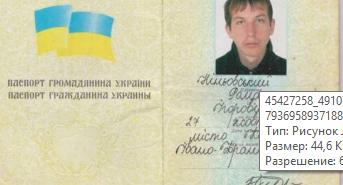 У Польщі зник 28-річний заробітчанин з Коломиї