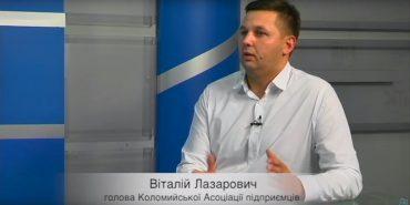 Не ризикнувши, неможливо щось отримати, – Віталій Лазарович розповідає про коломийський бізнес