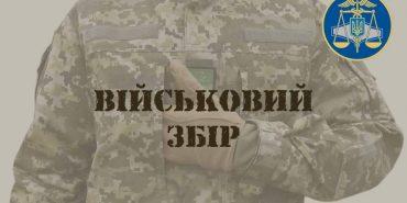 Прикарпатці перерахували до держбюджету  понад 260 млн грн військового збору