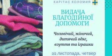 """Одяг, взуття, іграшки: завтра у коломийському """"Карітасі"""" видаватимуть благодійну допомогу"""
