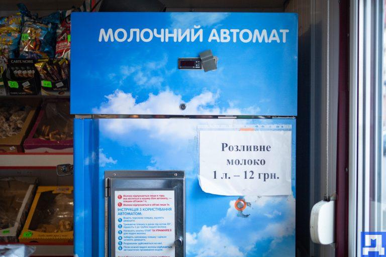 Коломия першою в області запровадила молокомати. ФОТО
