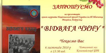 Коломиян запрошують на презентацію книги Михайла Андрусяка. АНОНС