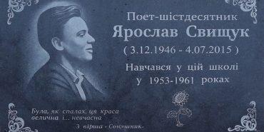На Коломийщині відкрили пам'ятну таблицю журналістові і письменнику Ярославові Свищуку. ФОТО