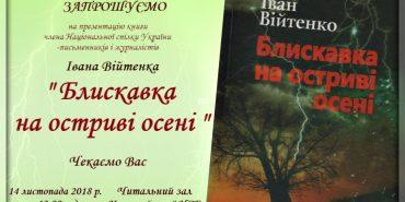 Коломиян запрошують на презентацію книги Івана Війтенка. АНОНС