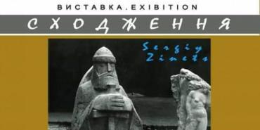 """""""Сходження"""": у Коломиї відкрили виставку пам'яті Сергія Зінця. ФОТО"""