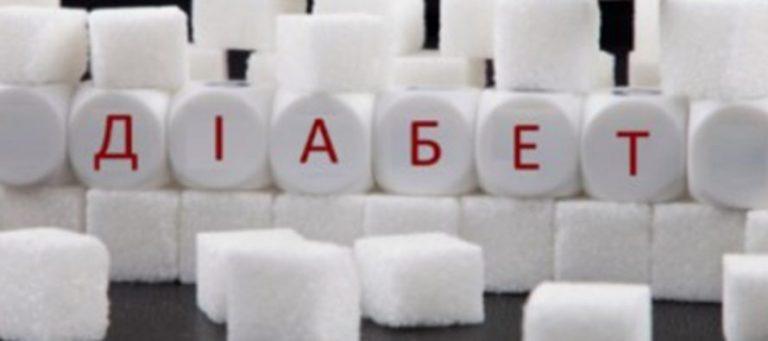 У Коломиї відзначили Всесвітній день боротьби з діабетом. ВІДЕО