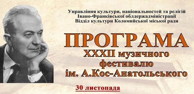 XXXII музичний фестиваль ім. А. Кос-Анатольського відбудеться у Коломиї. ПРОГРАМА