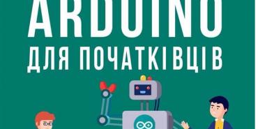 """""""Arduino для початківців"""": на Франківщині репрезентували першу українську навчальну книгу з робототехніки"""