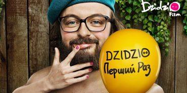 """""""DZIDZIO Перший раз"""" за перший вікенд прокату зібрав понад 9 млн грн"""