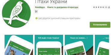 Коломиянка створила унікальний мобільний додаток про птахів України. ФОТО