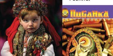 """Презентацію альманаху """"Писанка"""" у Коломиї перенесли через події на Азовському морі"""