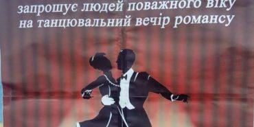 Для коломиян поважного віку організують танцювальний вечір романсу. АНОНС