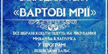 """У Коломиї відбудеться благодійний зимовий бал """"Вартові мрії"""""""