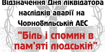 Коломиян запрошують сьогодні на відзначення Дня ліквідатора наслідків аварії на Чорнобильській АЕС