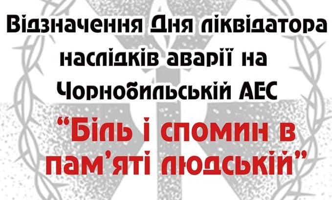 У Коломиї відзначатимуть День ліквідатора наслідків аварії на Чорнобильській АЕС