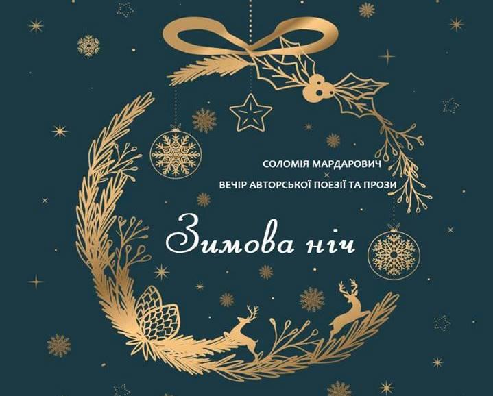 Коломиян запрошують на вечір авторської поезії Соломії Мардарович