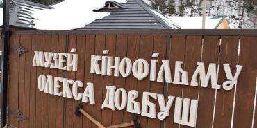 """На Верховинщині відкрили музей кінофільму """"Олекса Довбуш"""". ФОТО"""