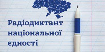 6 дітей з Коломийщини перемогли у радіодиктанті національної єдності. П'ятеро з них з Турки