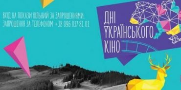 На Прикарпатті вже втретє пройдуть Дні українського кіно