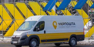 """""""Укрпошта"""" не братиме доплату за доставки посилок до сільських місцевостей"""