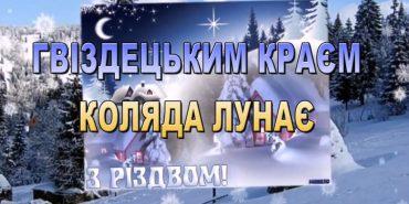 На Коломийщині відбудеться Різдвяний фестиваль. ВІДЕОАНОНС