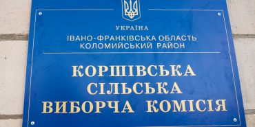 Вибори до Коршівської ОТГ. Як міркують мешканці