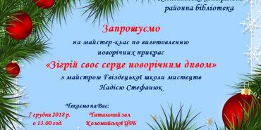 Коломиян запрошують на майстер-клас з виготовлення новорічних прикрас. АНОНС