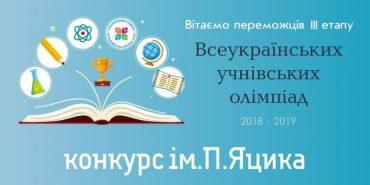 Коломийські школярі здобули призові місця у ІІІ етапі конкурсу імені Петра Яцика