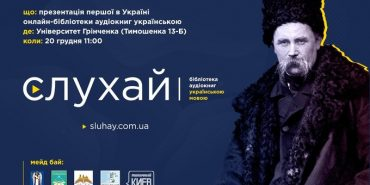 В Україні створили онлайн-бібліотеку українських книг