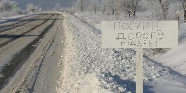 На Прикарпатті водії встановили таблички з вимогою посипати дороги. ФОТОФАКТ