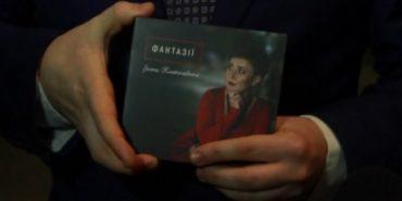 Вперше за всю історію. Вокальні твори композиторів з Коломиї вийшли на диску. ВІДЕО