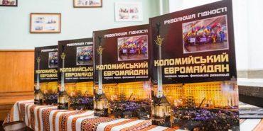 У Коломиї презентували книгу, в якій відтворили події Євромайдану. ФОТО