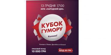 У Коломиї відбудеться відкритий Кубок гумору. АНОНС